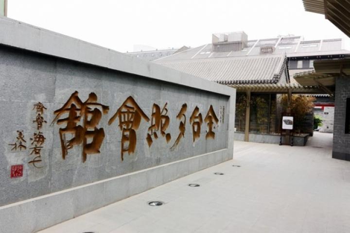 Beijing Xizhao Temple Hotel