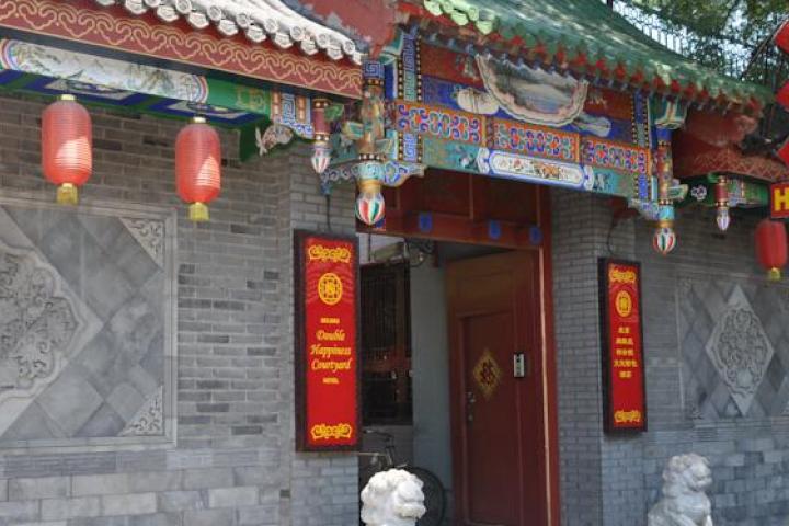 Pékin Double Happiness Courtyard Hotel