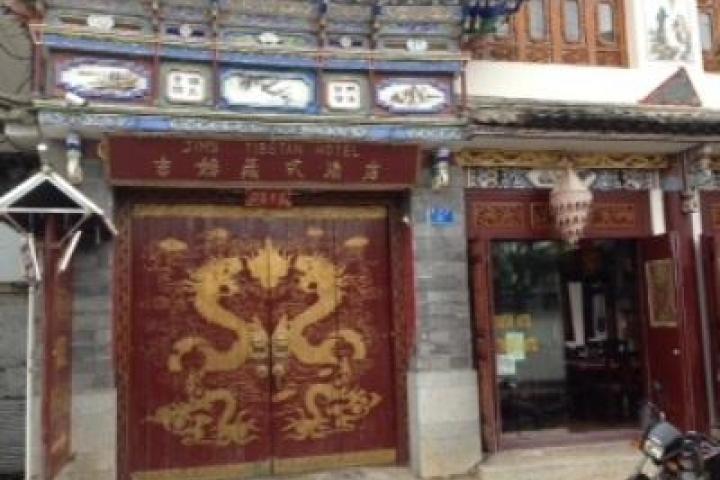 Dali Jim's Tibetan Hotel