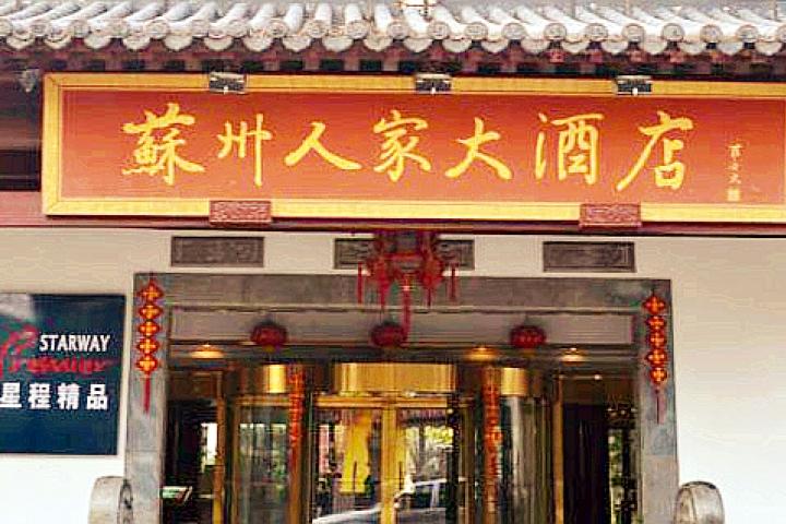 Suzhou Garden View Hôtel