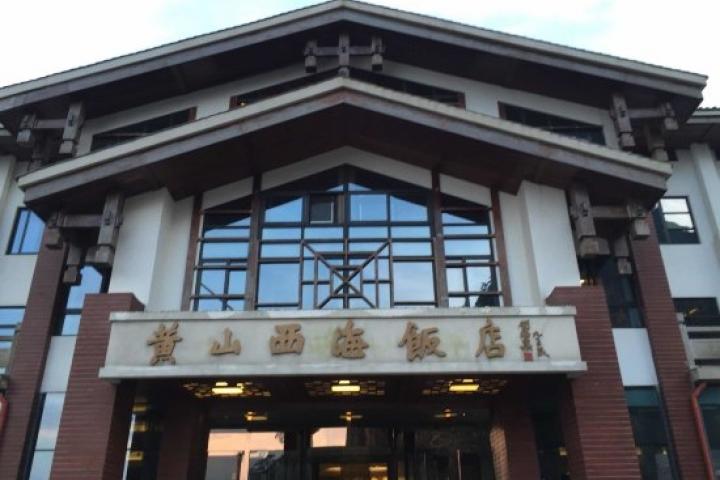 Huangshan Xihai Hotel