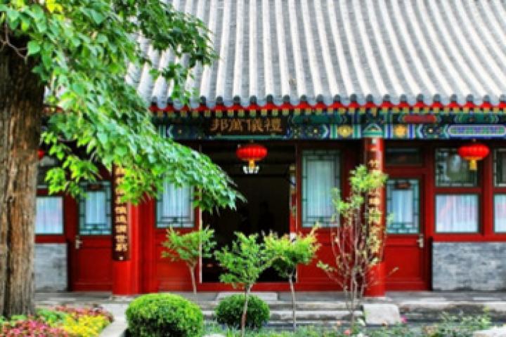 Beijing Soluxe Courtyard Hotel