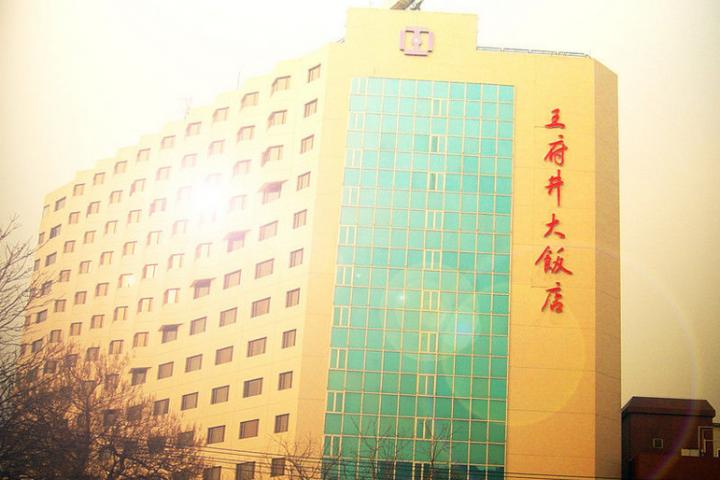 Pékin Wangfujing Grand Hotel