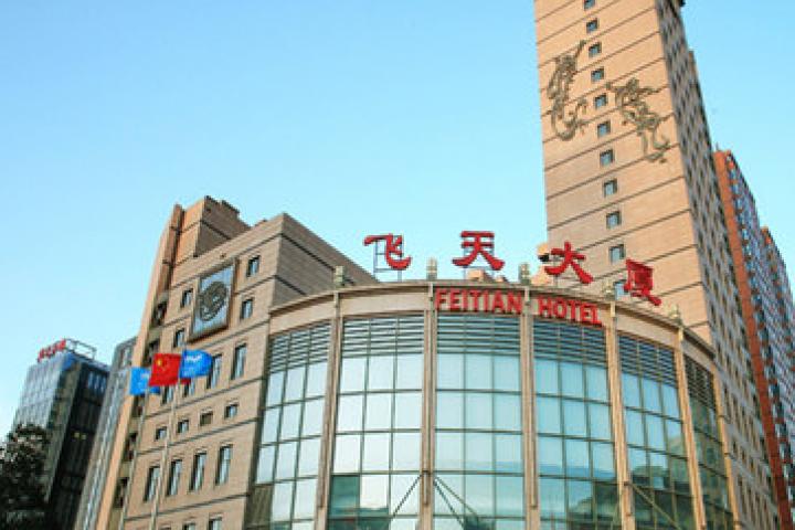Pékin Feitian Hotel Beijing