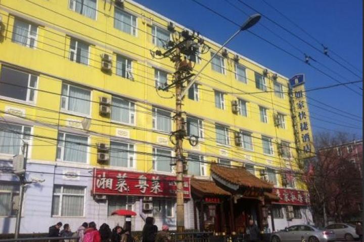 Pékin Home Inn (Beiwei Road)