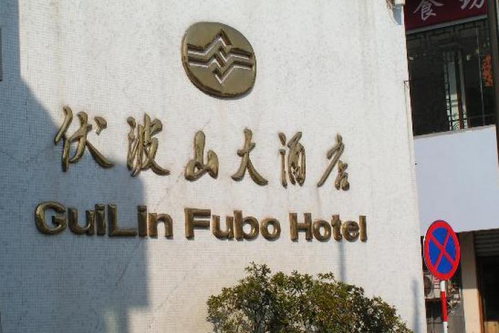Guilin Fubo Hotel
