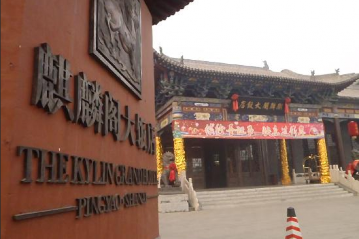 Shanxi Kylin Grand Hotel