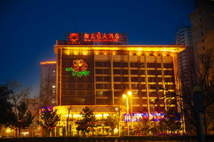 Luoyang New friendship Hôtel