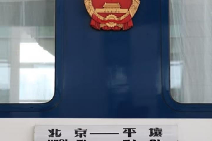 Voyage d'éductour ---  Corée du Nord ----- le train