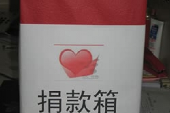 Mai 30, 2008, Donation de notre agence à Sichuan