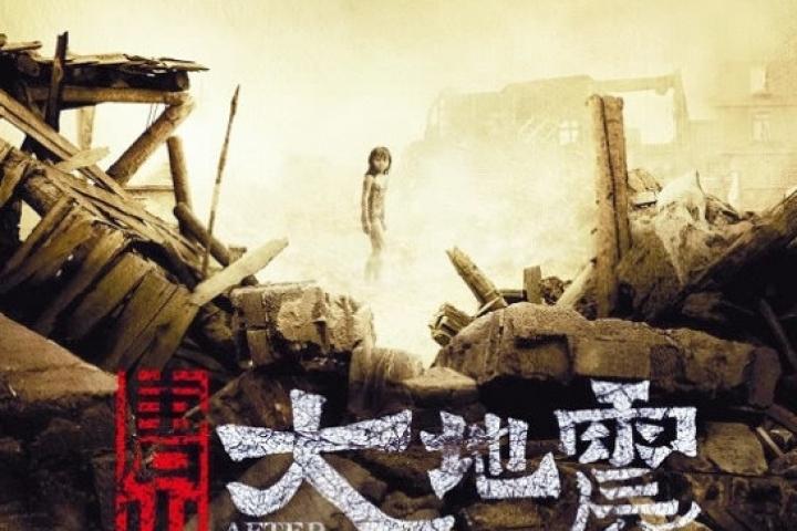 Le Film sur le Séisme de Tangshan