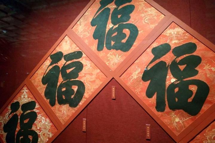 Nouvel An chinois dans la Cité Interdite